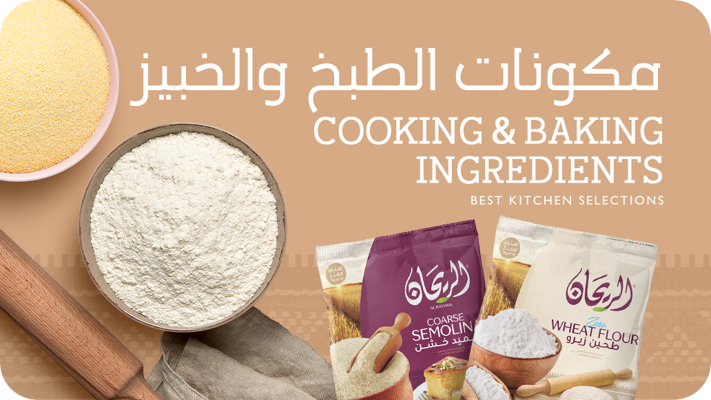 COOKING AND BAKING INGREDIENTS