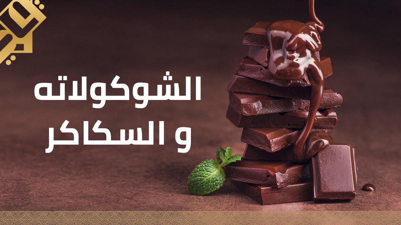 الشوكولاته والسكاكر