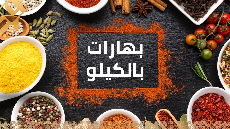 Spices / Kilo
