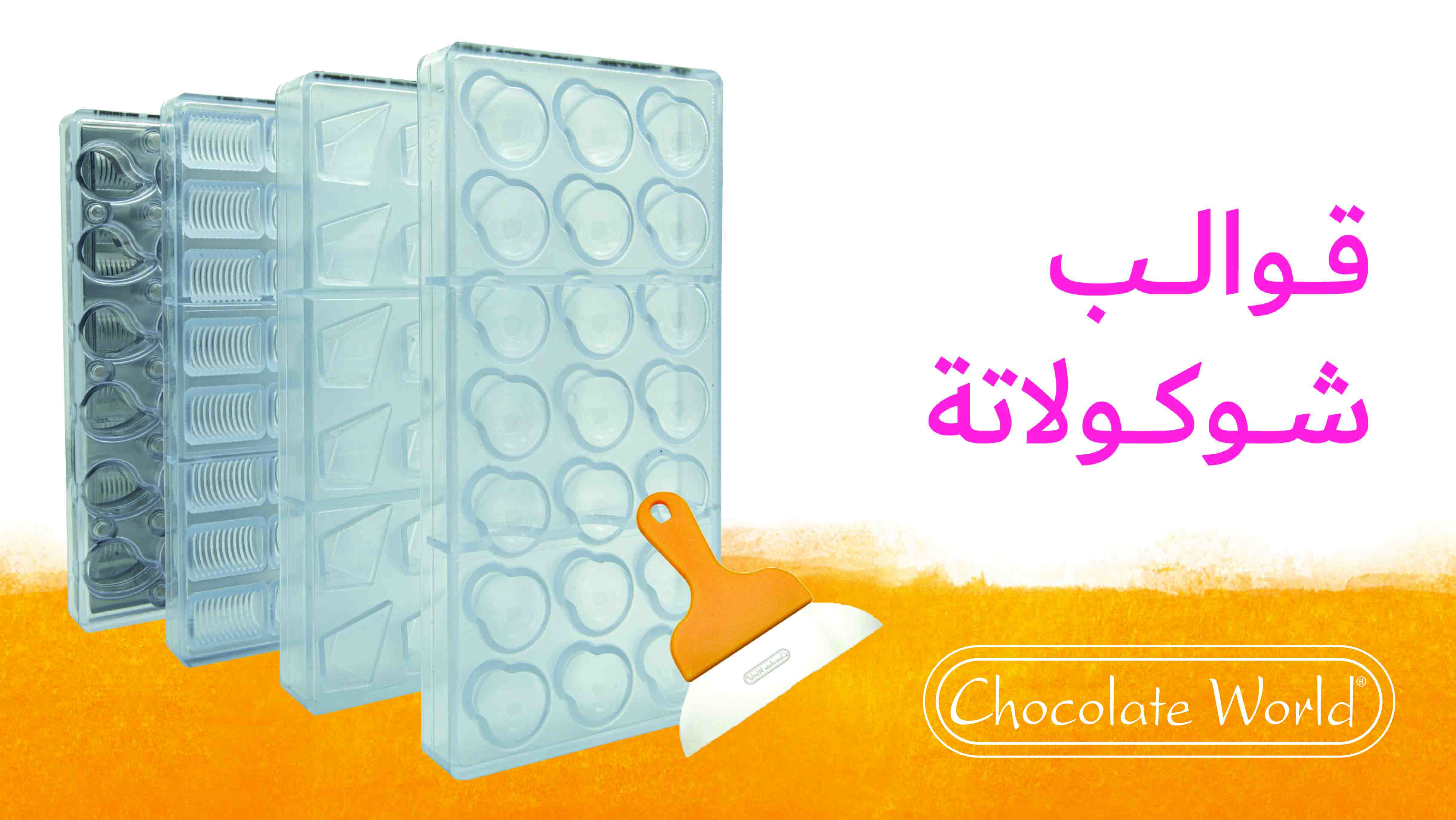 قوالب شوكولاتة