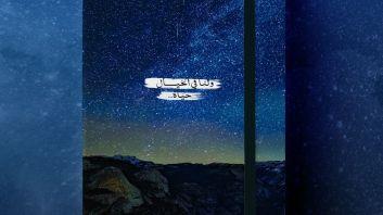 دفتر أحلامي النجوم -  أزرق