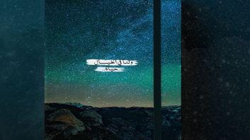 دفتر أحلامي النجوم -  أخضر