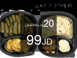 اشتراك كتشنت 20 وجبة