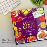 مجموعة وصفات الطبخ