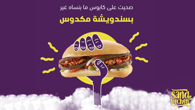Sandwicheh - slider 01